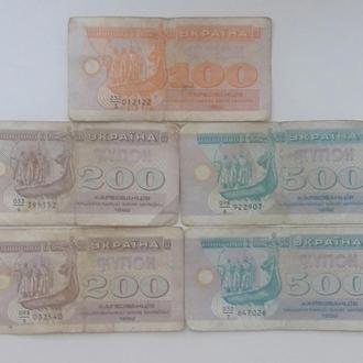 Купоны 1992 г. 100 - 1 шт., 200 -2 шт., 500 - 2 шт.