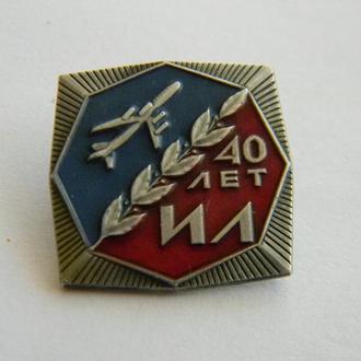 Знак авиации ИЛ. 40 лет