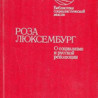 О социализме и русской революции. Люксембург. 1991
