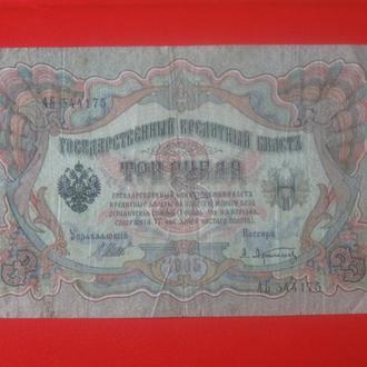 3 рубля 1905 Боны Царской России
