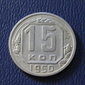 15 копеек 1950(1)