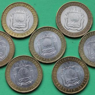 Россия 10 рублей 2007 Липецкая область ММД