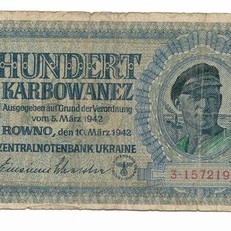 Украина оккупация, Ровно 100 карбованцев 1942 серия из одной цифры