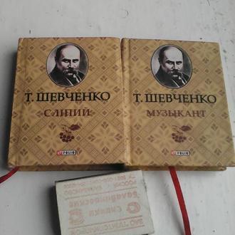 Т.Г.Шевченко   Сліпий.(поеми).  Музыкант.(повесть)