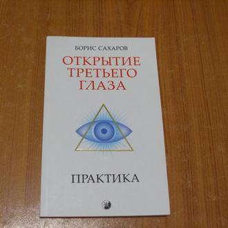 Сахаров Б. Открытие третьего глаза. Практика.