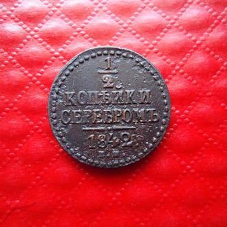 1/2 копейки серебром 1842 год