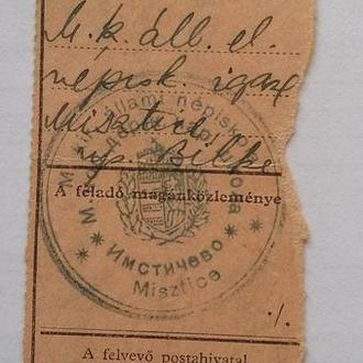 Двуязычное гашение BILKЕ - БИЛКИ   1944/ В г