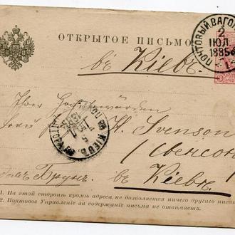 Картка-лист. Київ 1885 р.