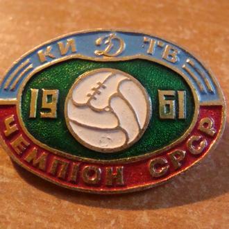 Динамо Киев Чемпион СССР 1961