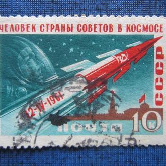 Марка СССР 1961 космос Восток-1 гаш