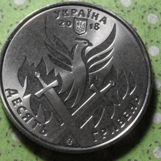 Украина 2018 год монета 10 гривен День украинского добровольца День українського добровольця гриве !