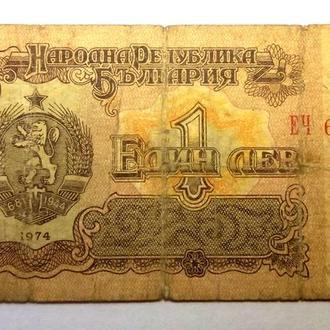 1 лев 1974 года Болгария
