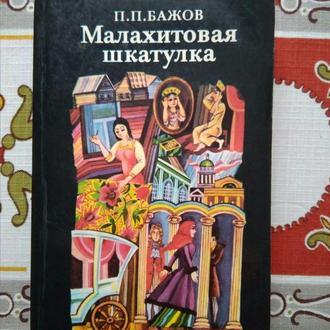 """""""Малахитовая шкатулка"""", П.П.Бажов, 1985 год"""