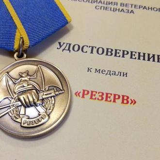 """Медаль """"Резерв. Ветеран спецназа"""" с чистым документом. Печать по желанию."""