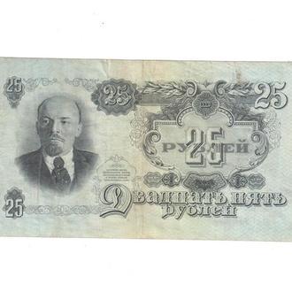 25 рублей СССР 1947 год