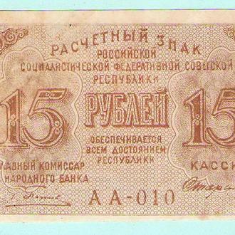 РСФСР 15 рублей 1919 Стариков