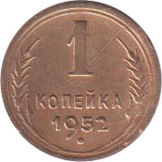 1 копейка 1952 СССР