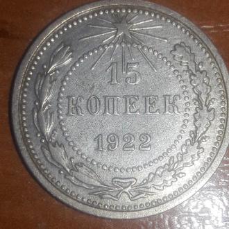 15 копеек 1922год