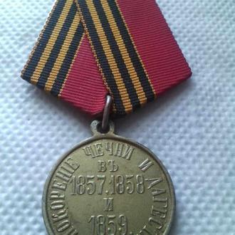 """Продам медаль """"За покорение Чечни и Дагестана 1857.1958 и 1959."""""""