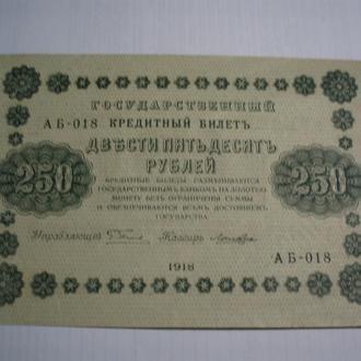 250 рублей 1918 год.