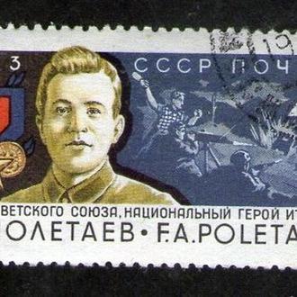 SS 1963 г. Ф. Полетаев. Одиночка (Гашеная)
