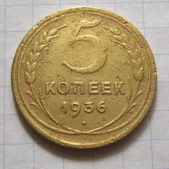 СССР_ 5 копеек 1936 года оригинал