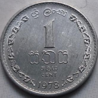 Шри-Ланка 1 цент 1978 состояние