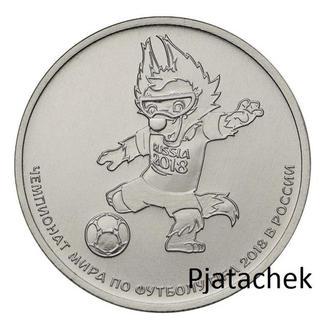 25 рублей ЧМ 2018 Чемпионат мира по футболу третий тип талисман Волк Забивака