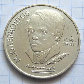 СССР_ Лермонтов  1 рубль 1989 года