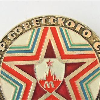 Значок СССР Москва центр советского спорта