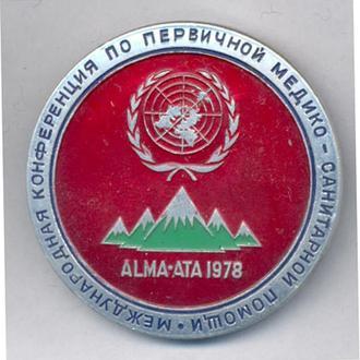 Знак Медицина Конференция По Первичной медпомощи АЛМА-АТА 1978 (2).