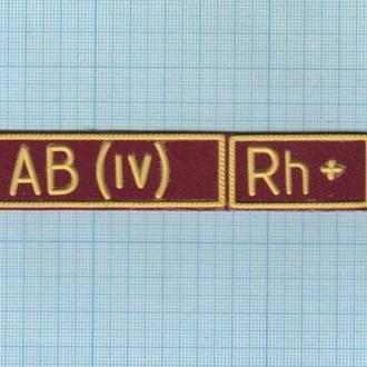 Шеврон Нашивка Полоска на грудь ВВ МВД Украины Группа крови AB (IV) Rh+ МВС 1990-е