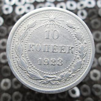 10 копеек 1923г. Серебро.Оригинал.