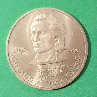 1 рубль Эминеску 1989 г.