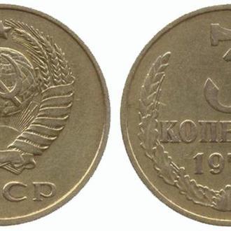 3 копейки 1979