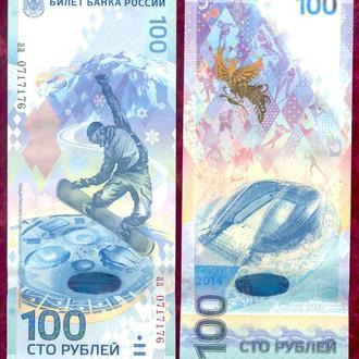 Боны СНГ РФ 100 руб 2014 г.