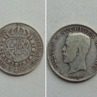 Швеция 1 крона, 1926