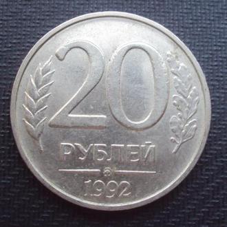 Россия 20руб. 1992г.