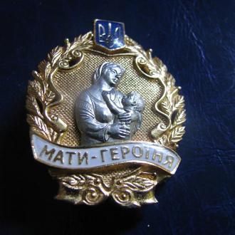 Україна орден Мати-Героїня