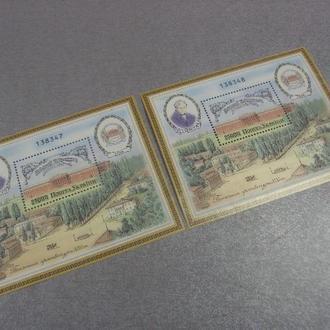 марки украина 1994 блок киевский университет шевченка лот 2 шт №60
