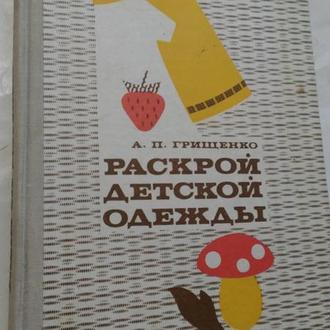 Раскрой детской одежды А.Грищенко