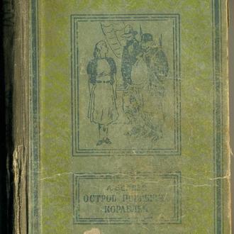 книга Остров погибших кораблей - А. Беляев 1959