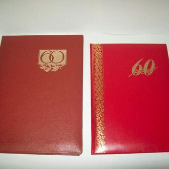 Папка 60 лет поздравительная юбилейная времён СССР