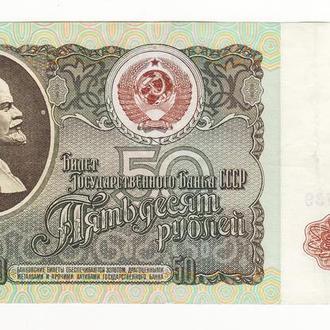 50 рублей 1991 СССР Серия АО