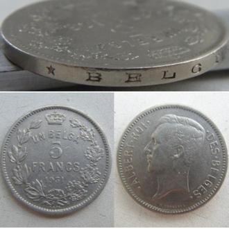 Бельгия 5 франков, 1931г. Надпись на французском - 'ALBERT ROI DES BELGES'