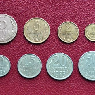СССР набор 1, 2 ,3 , 5, 10, 15, 20, 50  копеек 1983 г. одним лотом