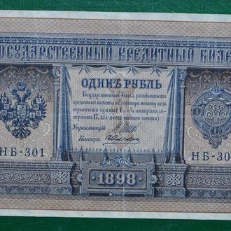 1 рубль 1898 г Шипов - Алексеев №2  состояние