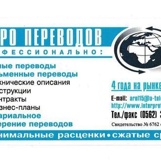 Календарик 2002 Бюро переводов, реклама
