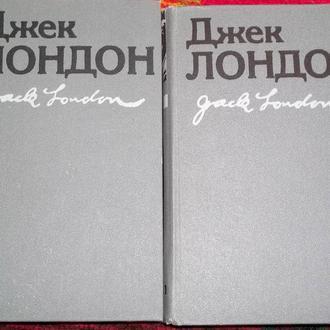 Лондон Джек.  Твори в двох томах.