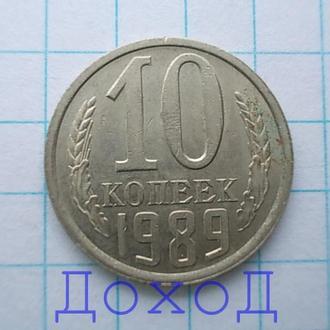 Монета СССР 10 копеек 1989 №6